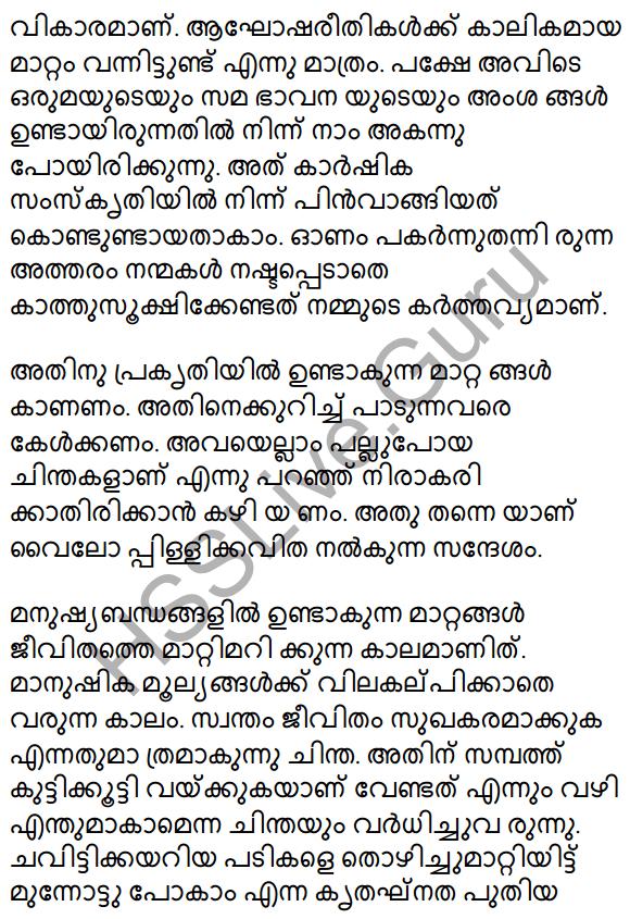 Kerala SSLC Malayalam Model Question Paper 1 (Adisthana Padavali) 16