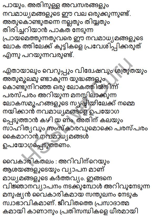 Kerala SSLC Malayalam Model Question Paper 1 (Adisthana Padavali) 29