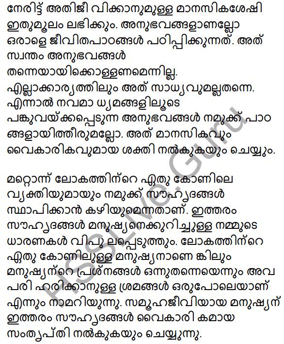 Kerala SSLC Malayalam Model Question Paper 1 (Adisthana Padavali) 30