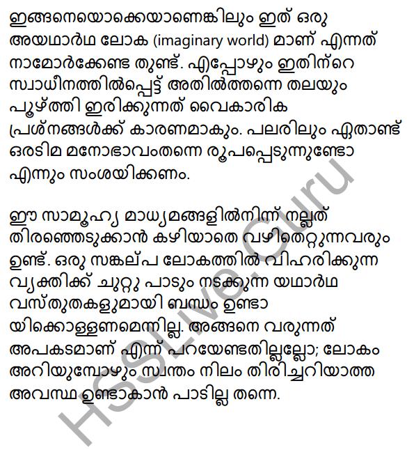 Kerala SSLC Malayalam Model Question Paper 1 (Adisthana Padavali) 31