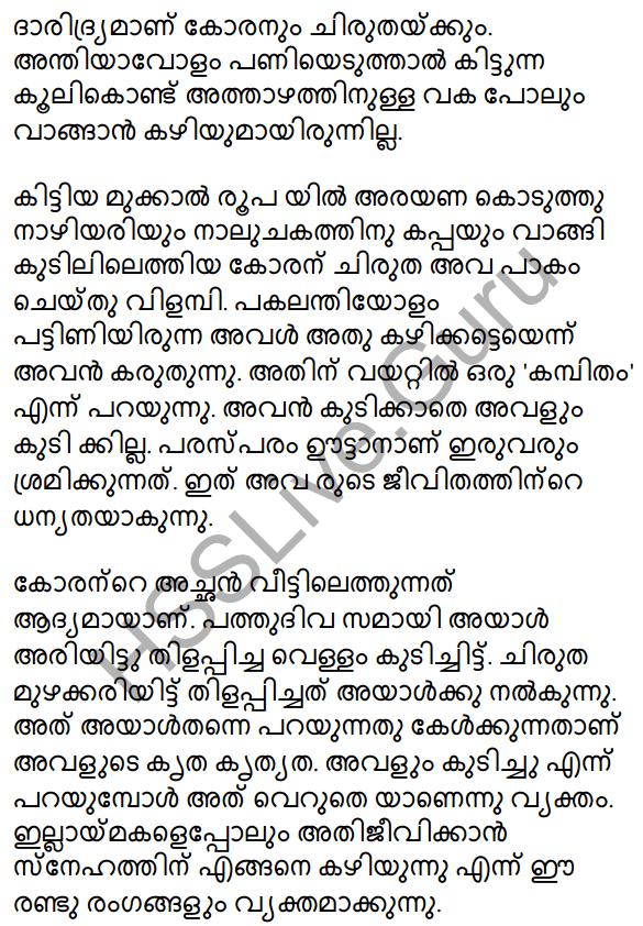 Kerala SSLC Malayalam Model Question Paper 1 (Adisthana Padavali) 4