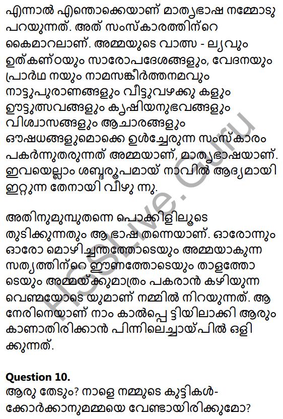 Kerala SSLC Malayalam Model Question Paper 1 (Adisthana Padavali) 9