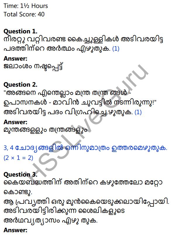 Kerala SSLC Malayalam Model Question Paper 2 (Adisthana Padavali) 1