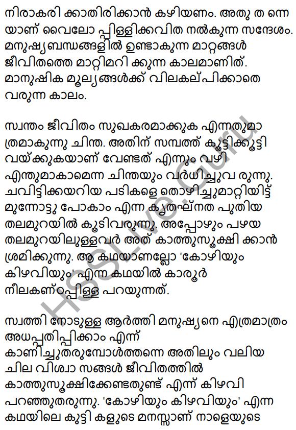 Kerala SSLC Malayalam Model Question Paper 2 (Adisthana Padavali) 15