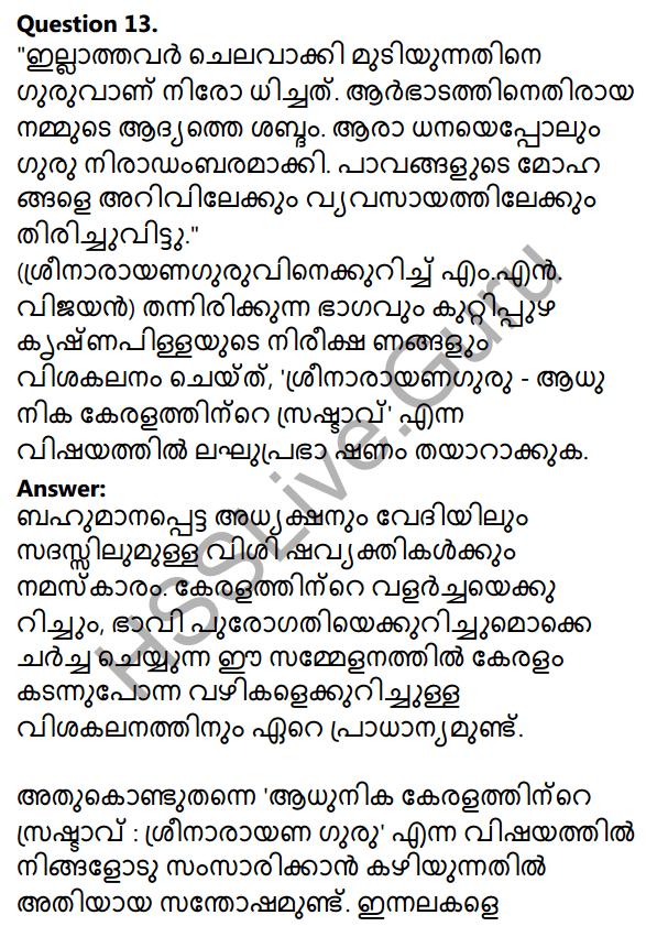 Kerala SSLC Malayalam Model Question Paper 2 (Adisthana Padavali) 17