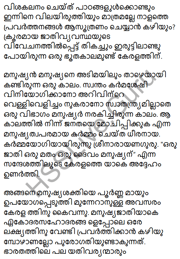 Kerala SSLC Malayalam Model Question Paper 2 (Adisthana Padavali) 18