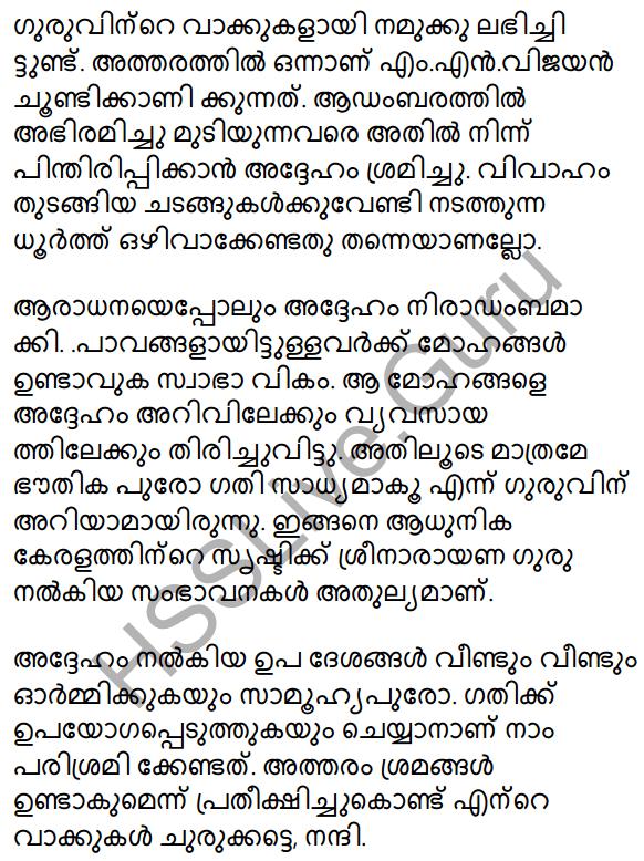 Kerala SSLC Malayalam Model Question Paper 2 (Adisthana Padavali) 20