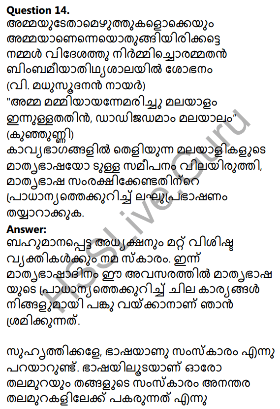 Kerala SSLC Malayalam Model Question Paper 2 (Adisthana Padavali) 21
