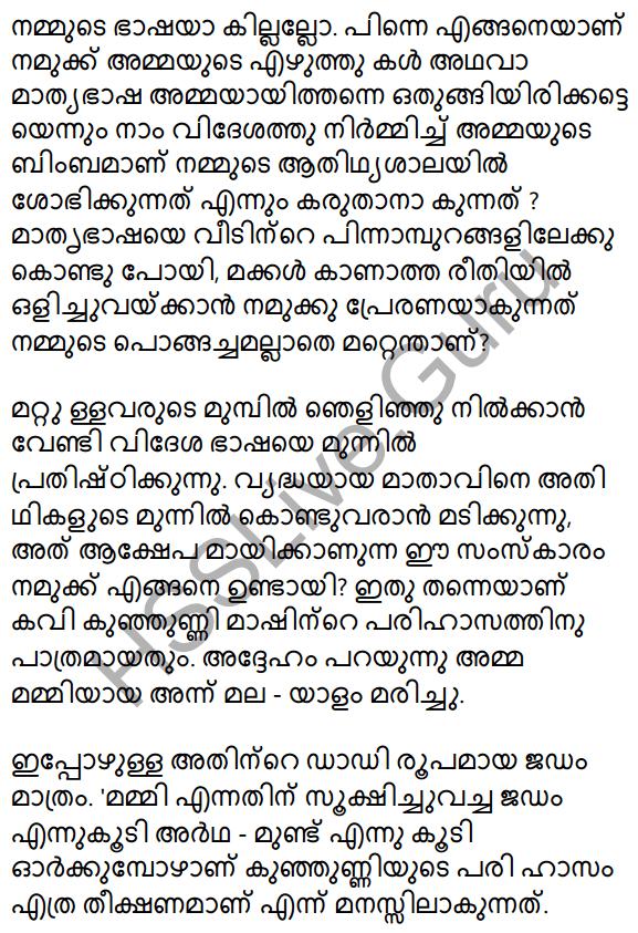 Kerala SSLC Malayalam Model Question Paper 2 (Adisthana Padavali) 23