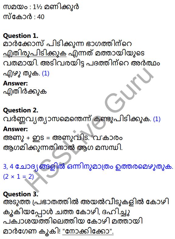 Kerala SSLC Malayalam Model Question Paper 3 (Adisthana Padavali) 1