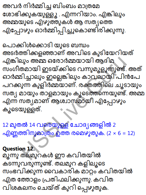 Kerala SSLC Malayalam Model Question Paper 3 (Adisthana Padavali) 11