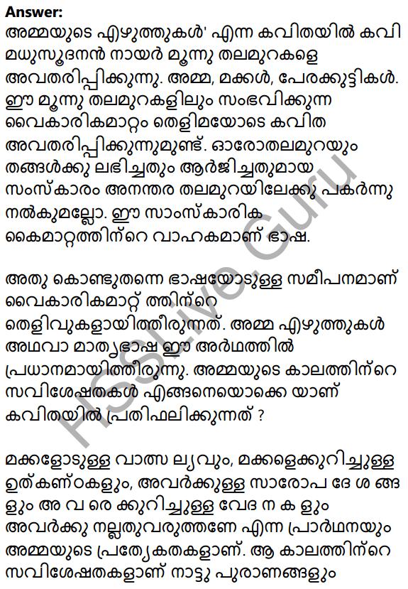 Kerala SSLC Malayalam Model Question Paper 3 (Adisthana Padavali) 12