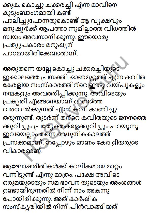 Kerala SSLC Malayalam Model Question Paper 3 (Adisthana Padavali) 17