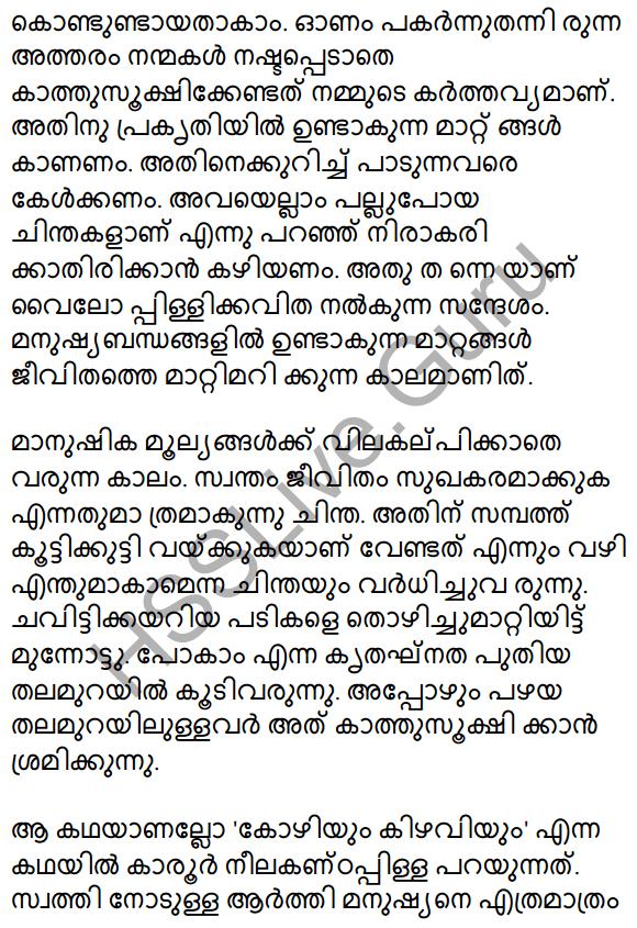 Kerala SSLC Malayalam Model Question Paper 3 (Adisthana Padavali) 18