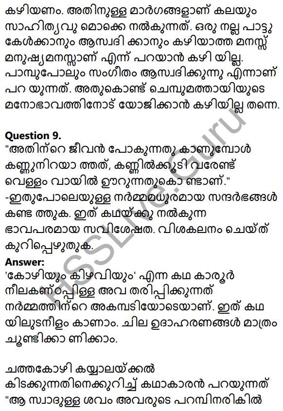 Kerala SSLC Malayalam Model Question Paper 3 (Adisthana Padavali) 7