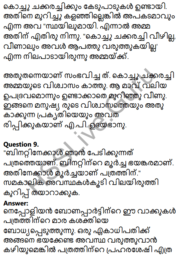 Kerala SSLC Malayalam Model Question Paper 4 (Adisthana Padavali) 11