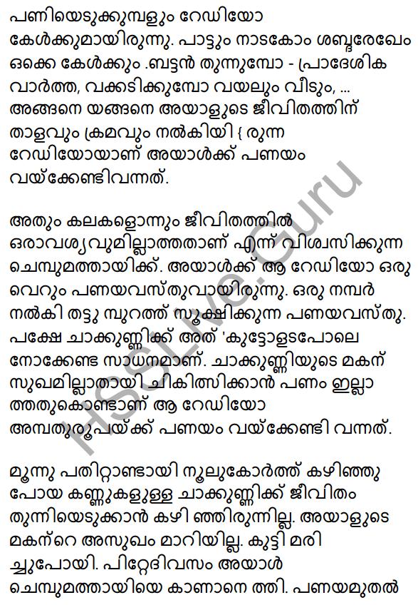Kerala SSLC Malayalam Model Question Paper 4 (Adisthana Padavali) 20