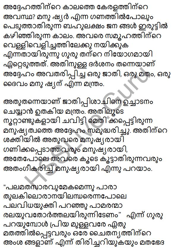 Kerala SSLC Malayalam Model Question Paper 4 (Adisthana Padavali) 27