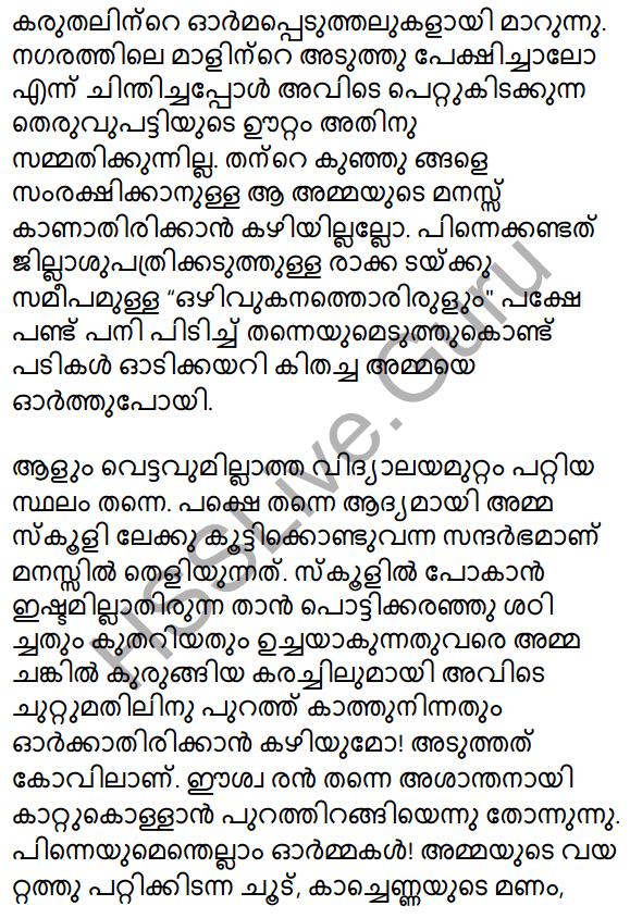 Kerala SSLC Malayalam Model Question Paper 4 (Adisthana Padavali) 4