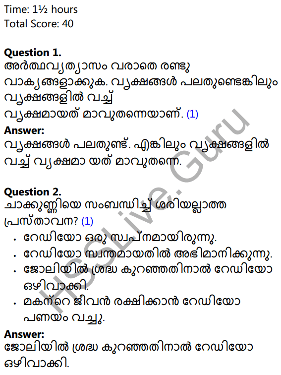 Kerala SSLC Malayalam Previous Year Question Paper March 2019 (Adisthana Padavali) 1