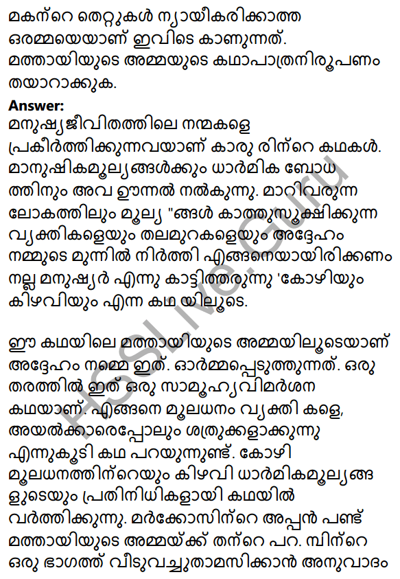 Kerala SSLC Malayalam Previous Year Question Paper March 2019 (Adisthana Padavali) 19