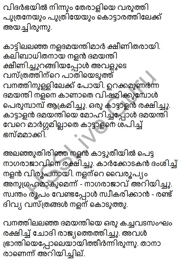 Keshini Mozhi Summary 5