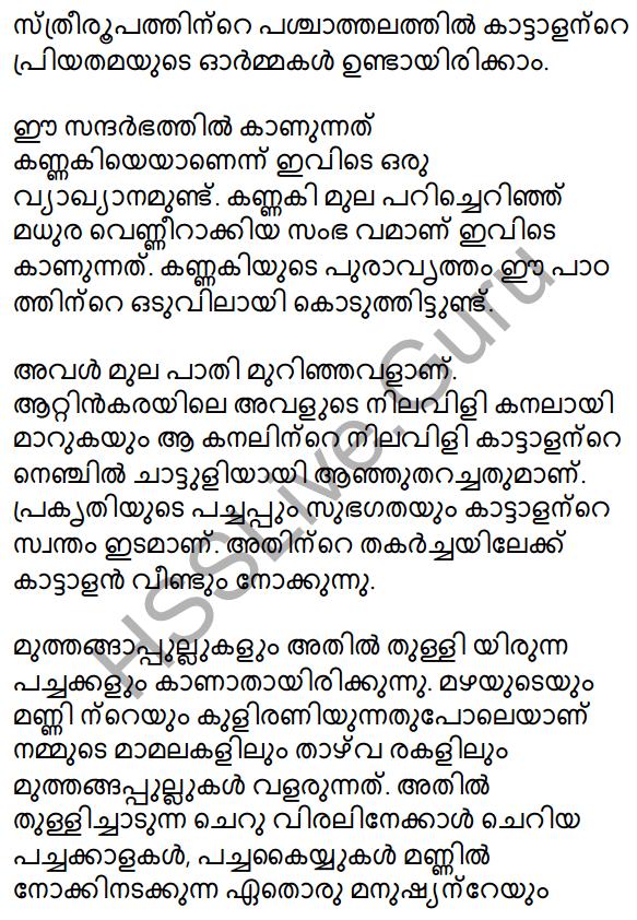 Kirathavritham Summary 13