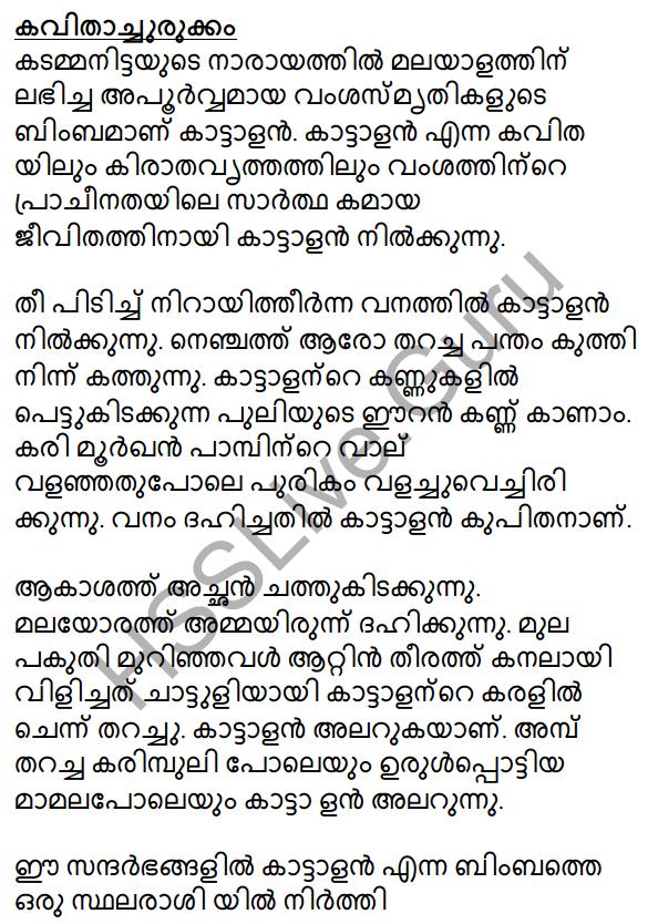 Kirathavritham Summary 6
