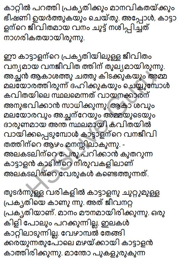 Kirathavritham Summary 8