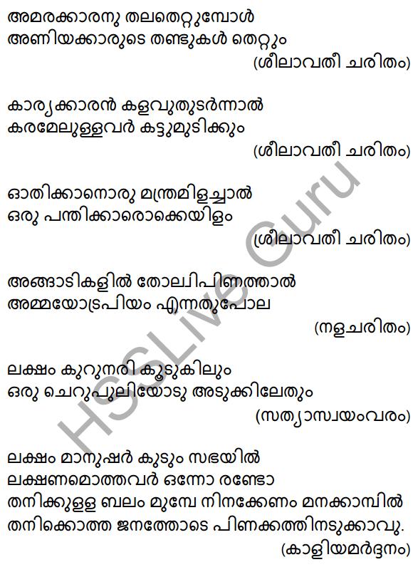 Kollivakkallathonnum Summary 5