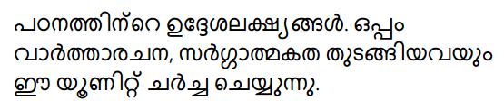 Madhyamam Summary 4