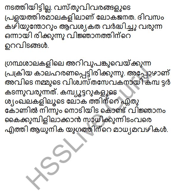 Madhyamavicharam Summary 5