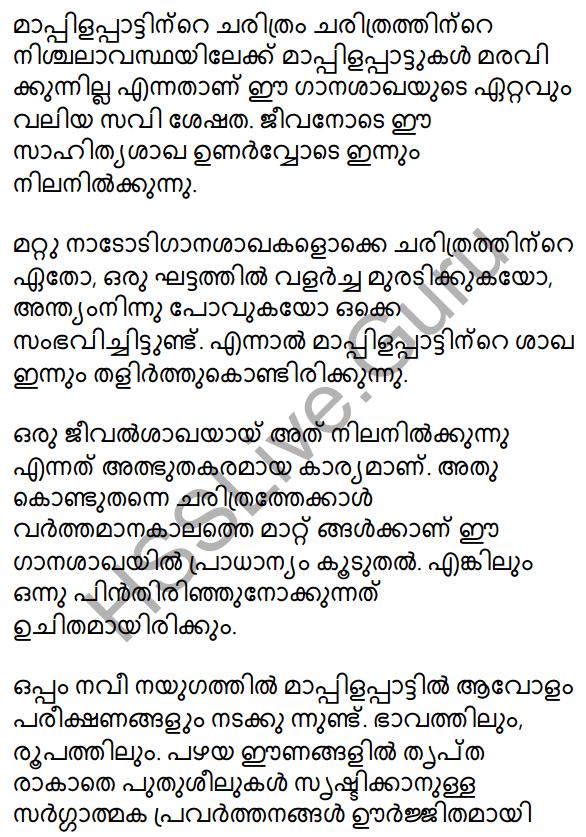 Mappilappattile Keraleeyatha Summary 8