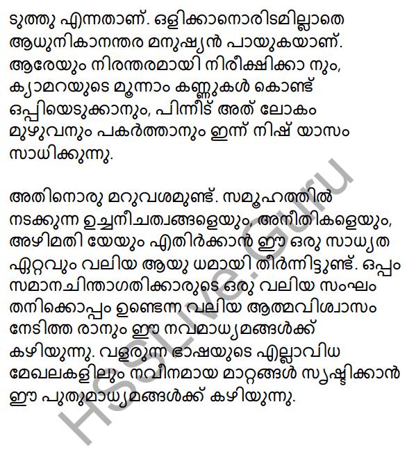 Navamadhyamangal Shakthiyum Sadhyathayum Summary 4