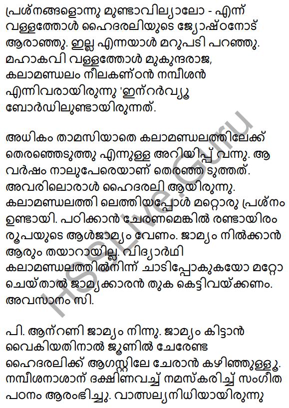 Padathinte Pathathil Summary 3