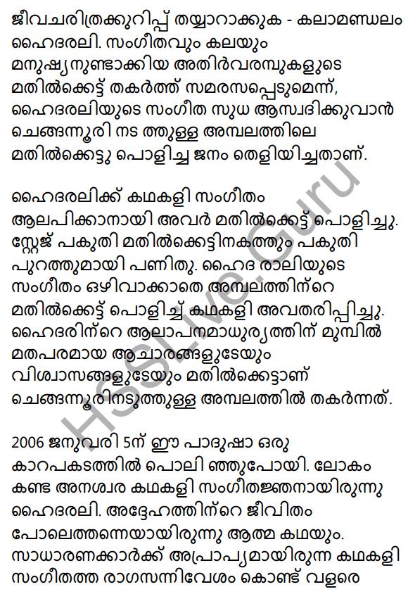 Padathinte Pathathil Summary 6