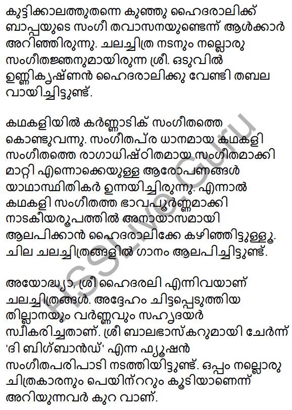 Padathinte Pathathil Summary 8