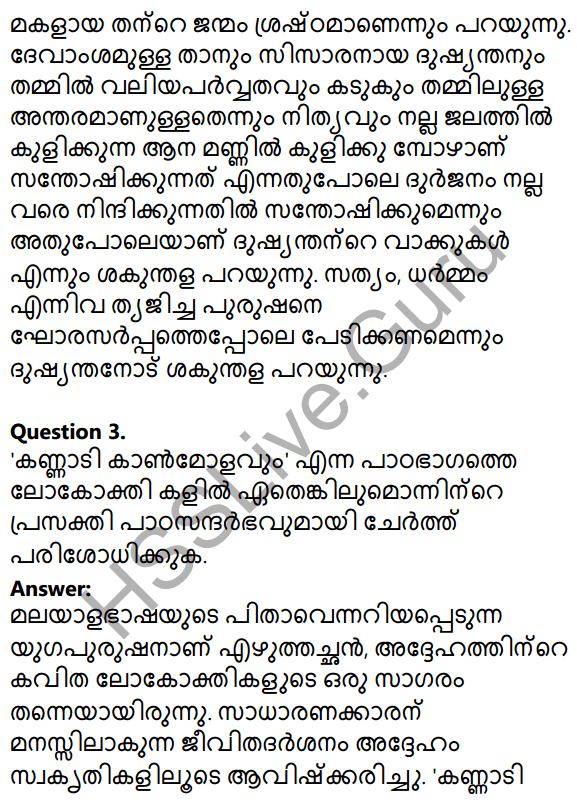 Plus Two Malayalam Textbook Answers Unit 1 Chapter 1 Kannadi Kanmolavum 12