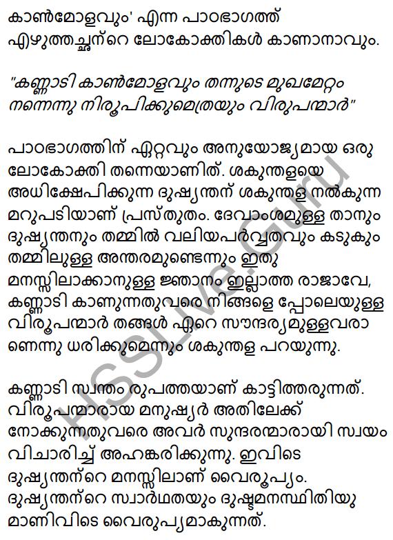 Plus Two Malayalam Textbook Answers Unit 1 Chapter 1 Kannadi Kanmolavum 13