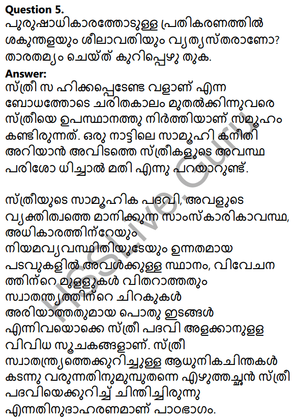 Plus Two Malayalam Textbook Answers Unit 1 Chapter 1 Kannadi Kanmolavum 16