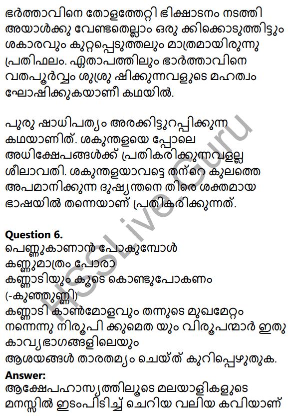 Plus Two Malayalam Textbook Answers Unit 1 Chapter 1 Kannadi Kanmolavum 18