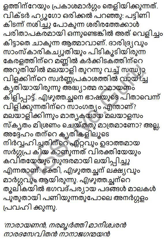 Plus Two Malayalam Textbook Answers Unit 1 Chapter 1 Kannadi Kanmolavum 21