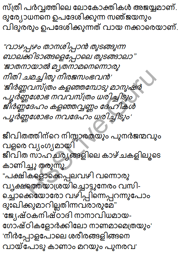 Plus Two Malayalam Textbook Answers Unit 1 Chapter 1 Kannadi Kanmolavum 23