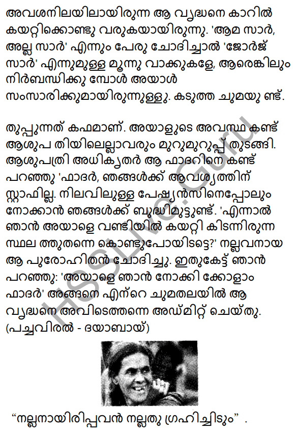 Plus Two Malayalam Textbook Answers Unit 1 Chapter 1 Kannadi Kanmolavum 29