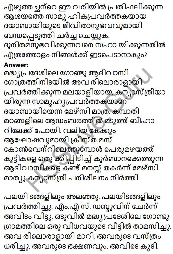 Plus Two Malayalam Textbook Answers Unit 1 Chapter 1 Kannadi Kanmolavum 30