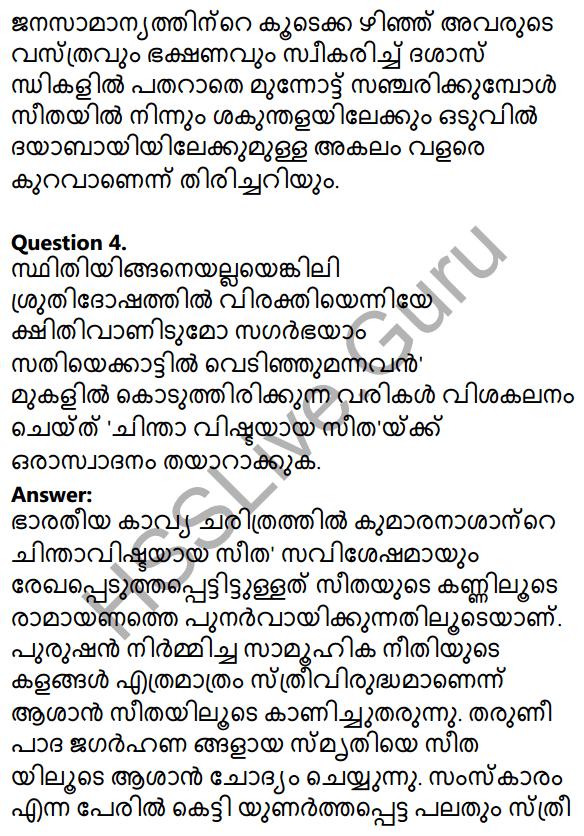 Plus Two Malayalam Textbook Answers Unit 1 Chapter 1 Kannadi Kanmolavum 35
