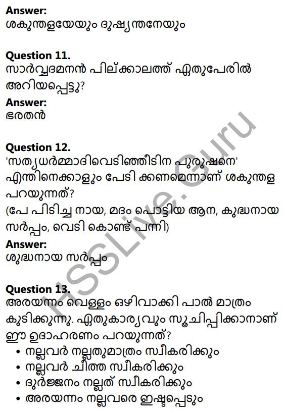 Plus Two Malayalam Textbook Answers Unit 1 Chapter 1 Kannadi Kanmolavum 4