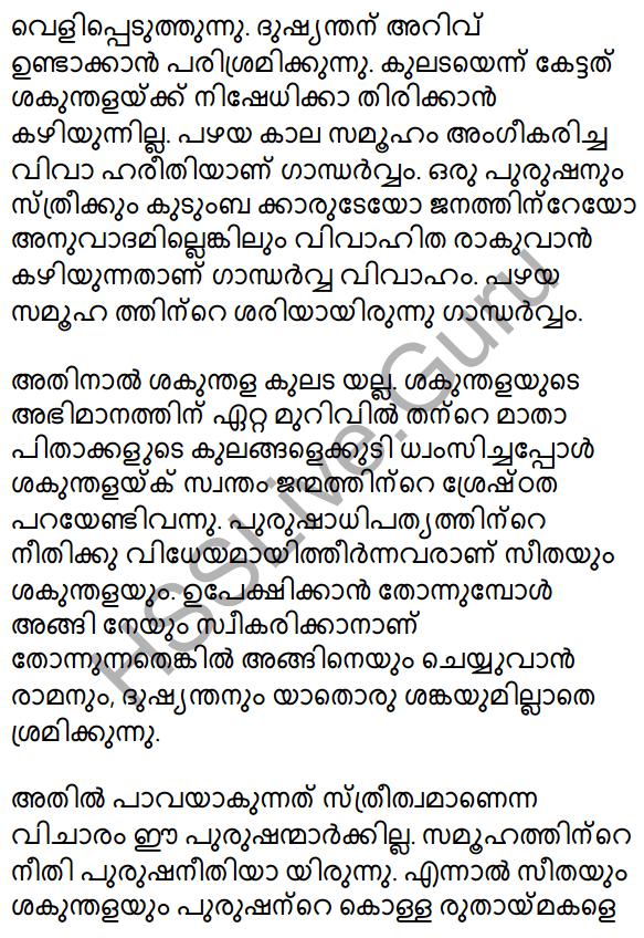 Plus Two Malayalam Textbook Answers Unit 1 Chapter 1 Kannadi Kanmolavum 40