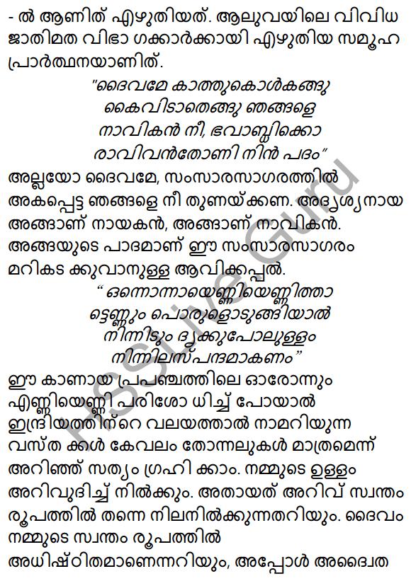 Plus Two Malayalam Textbook Answers Unit 1 Chapter 1 Kannadi Kanmolavum 51