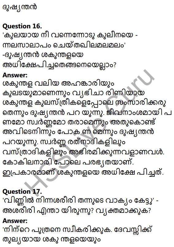 Plus Two Malayalam Textbook Answers Unit 1 Chapter 1 Kannadi Kanmolavum 6